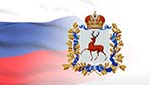 Министерство Образования и Науки Нижегородской области