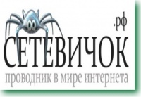 http://pmc-dzr.narod.ru/kiberbezopas/setevichok.jpg